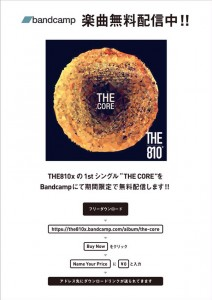 "1st Single ""The Core""期間限定で無料配信決定!"